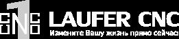LAUFER CNC | Օպերատոր/ծրագրավորող CNC